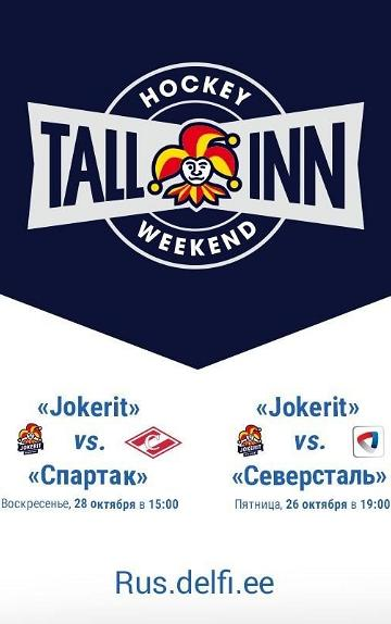 KHL Helsinki Jokerit home games in ice hockey